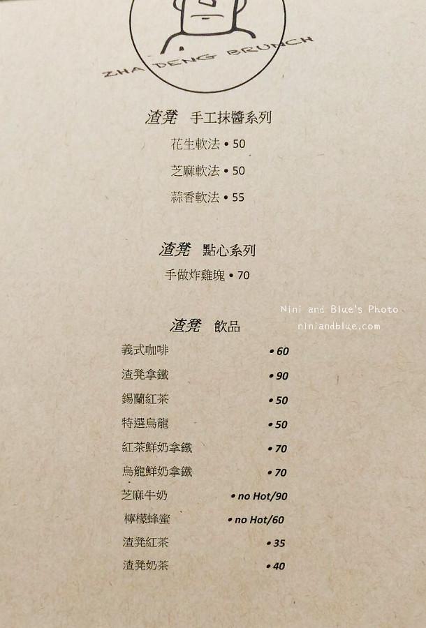 渣凳晨食早午餐.菜單03