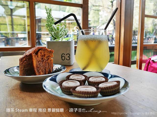 隱茶 Steam 車程 南投 景觀餐廳 7