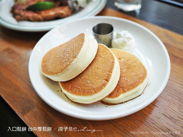 入口鬆餅 台中厚鬆餅 23