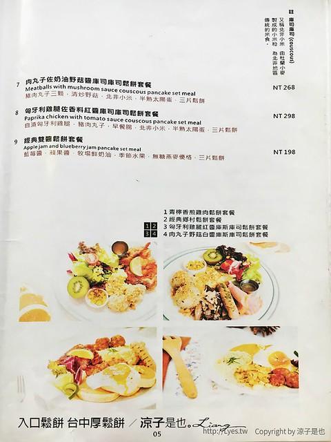 入口鬆餅 台中厚鬆餅 5