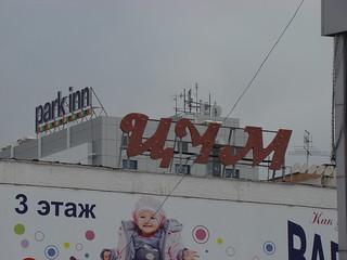 ЦУМ и Park Inn