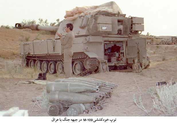155mm-M109-iran-war-against-iraq-q-kjc-1