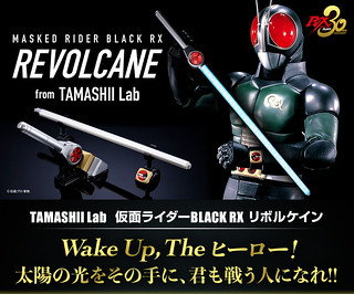 WAKE UP !! THE HERO !! TAMASHII Lab《假面騎士BLACK RX》30週年紀念「光子劍REVOLCANE(リボルケイン)」【魂商店】