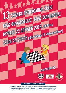2018. 13ο Σχολικό Πρωτάθλημα Σκάκι Νέας Φιλαδέλφειας - Νέας Χαλκ ηδόνας