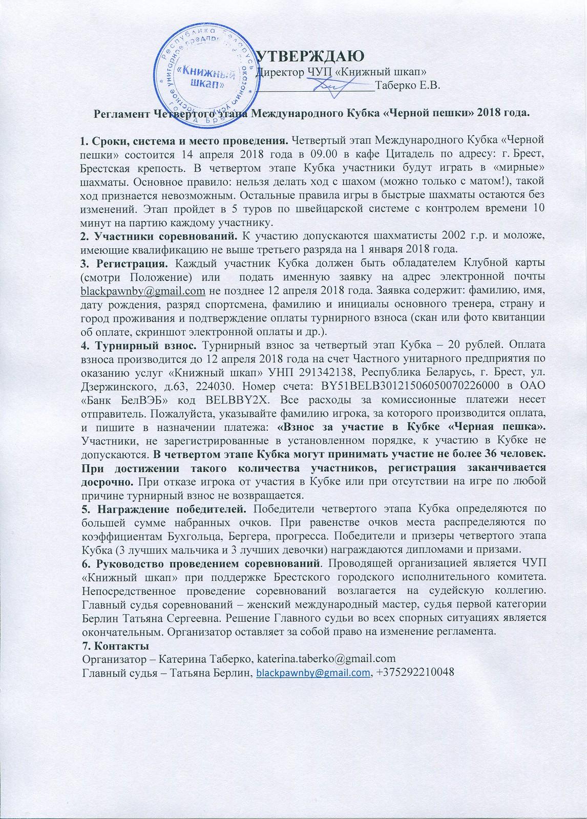 Регламент апрель