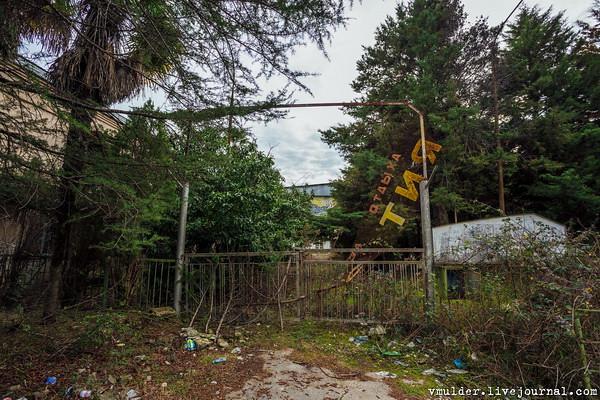 Заброшенный пионерский лагерь на Кавказе - жизнь после людей