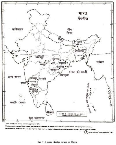 भारत मैगनीज