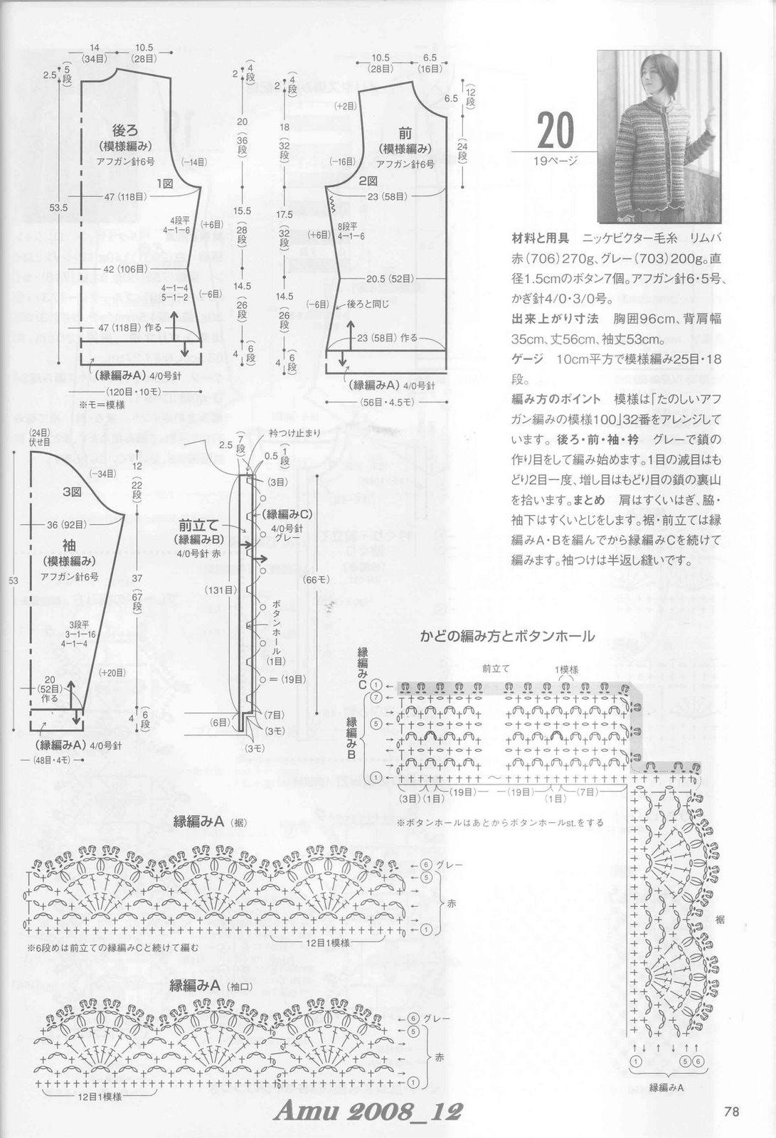 1828_Amu 2008_12_Page_019 (2)