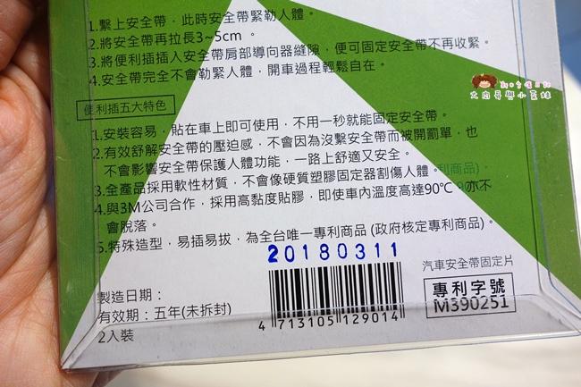 便利插/安全帶固定片/調節安全帶/汽車用品 (13).JPG