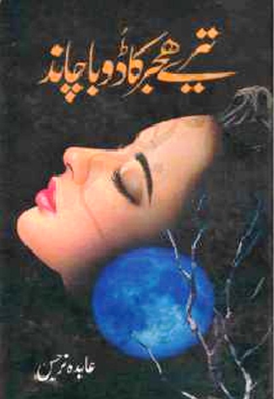 Tere Hijer Ka Doba Chand is writen by Abida Narjis Romantic Urdu Novel Online Reading at Urdu Novel Collection. Abida Narjis is an established writer and writing regularly. The novel Tere Hijer Ka Doba Chand also