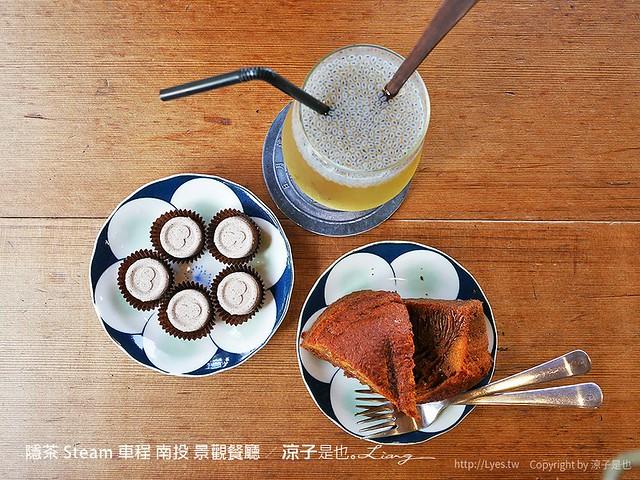 隱茶 Steam 車程 南投 景觀餐廳 3