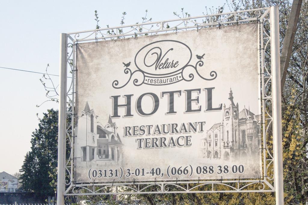 Отель Велюр