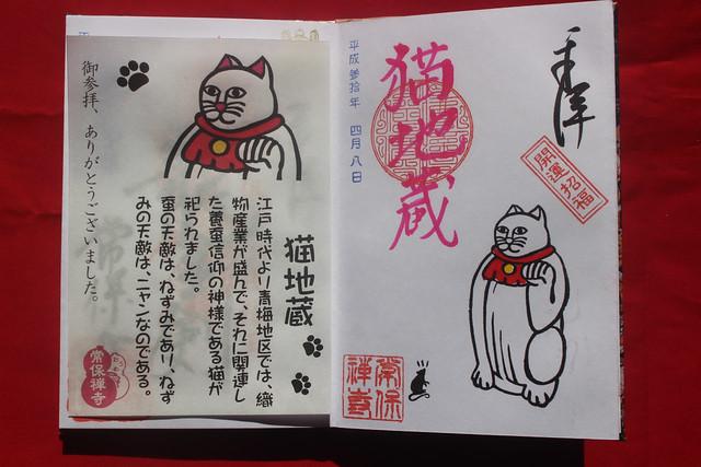 jouhoji-gosyuin04046