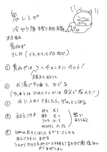 鬼コーチ残り物ヌタ20180421