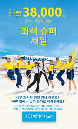 Super Seat Sale Cebu Pacific Incheon