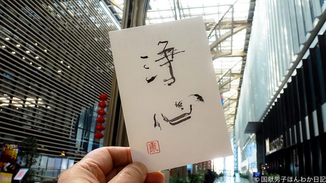 小僧落書き:背景は天津浜海新区文化センター(撮影:筆者)