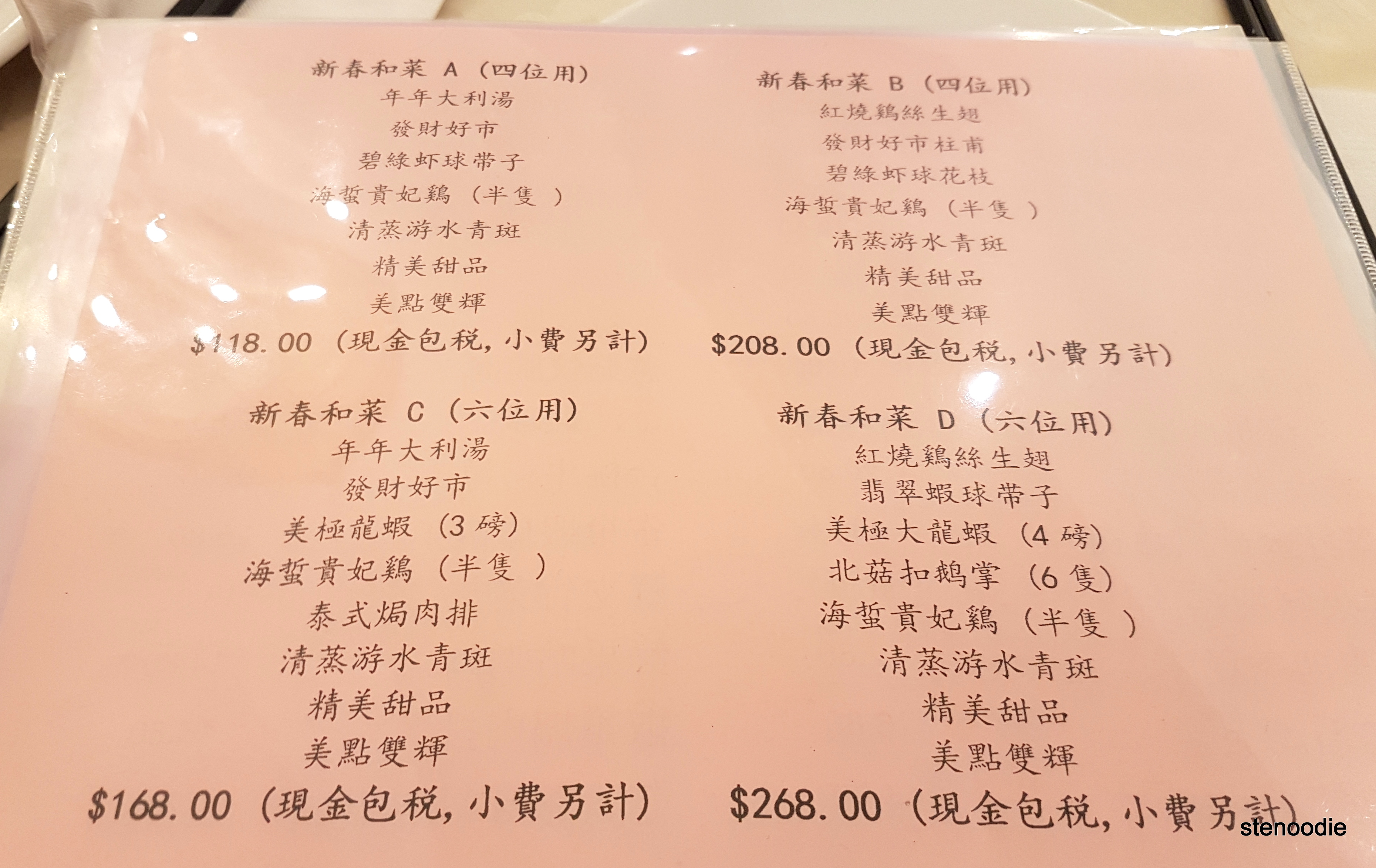 Ritzy Palace Chinese Cuisine set menu and prices
