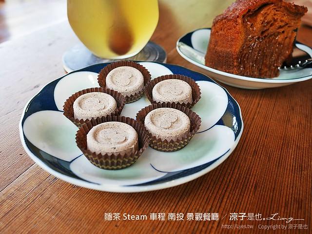 隱茶 Steam 車程 南投 景觀餐廳 4