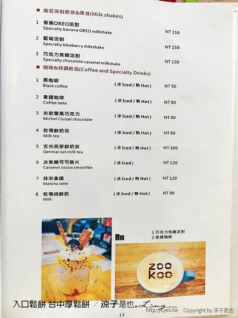 入口鬆餅 台中厚鬆餅 10