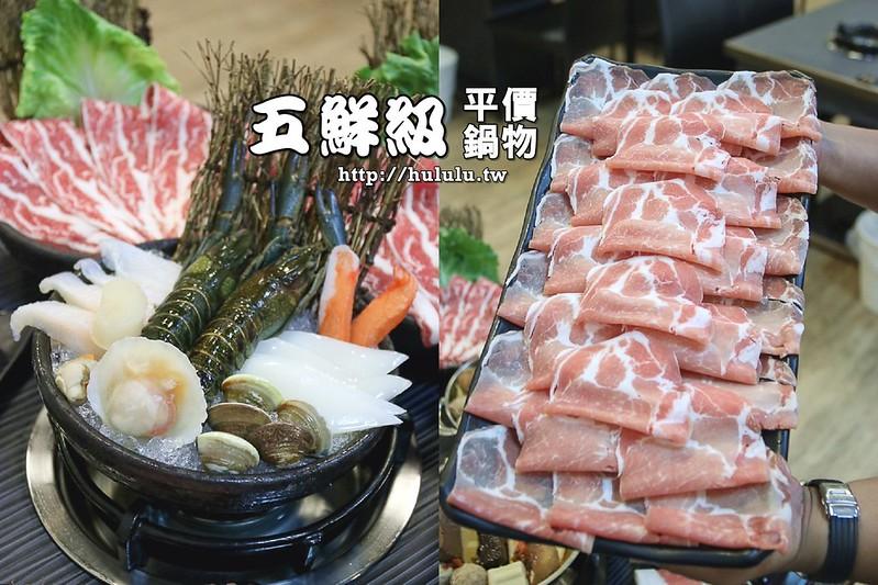 台南美食火鍋  澎派海鮮超滿足、肉品買一送一。超狂大肉盤免費升級加大五盎司!「五鮮級平價鍋物」安平|