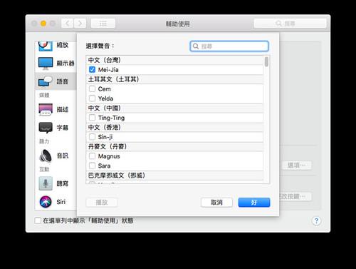 忍不住好奇 macOS 裡的朗讀人員叫什麼名字XD