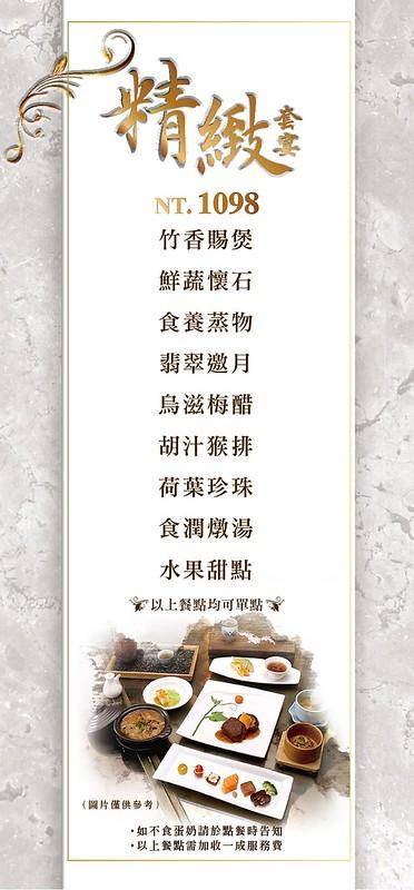 台中鈺善閣2018菜單電子檔_180416_0009