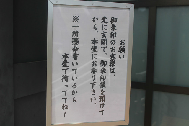 jouhoji-gosyuin04002
