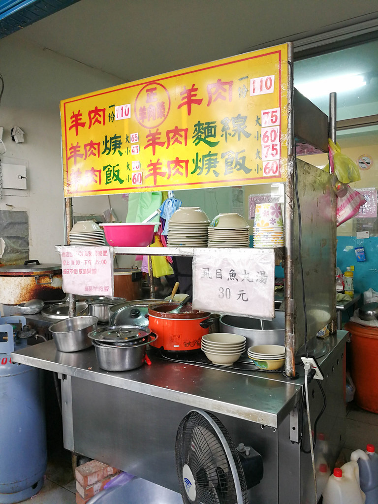 阿榮羊肉飯 (3)