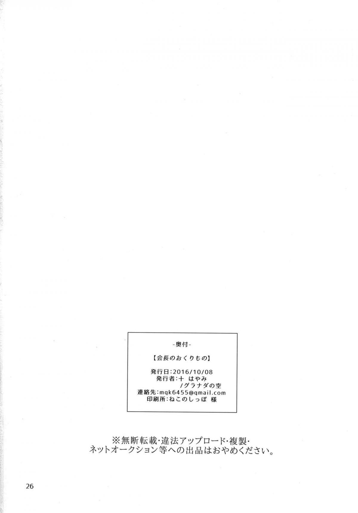 HentaiVN.net - Ảnh 26 - Kaichou no Okurimono - Oneshot