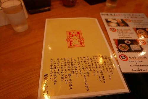 oomoriudonmiyazaki014