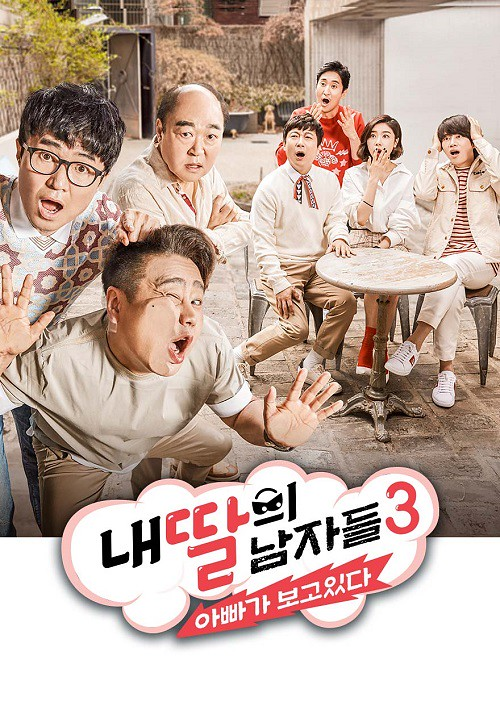 My Daughter's Men 3 (2018)