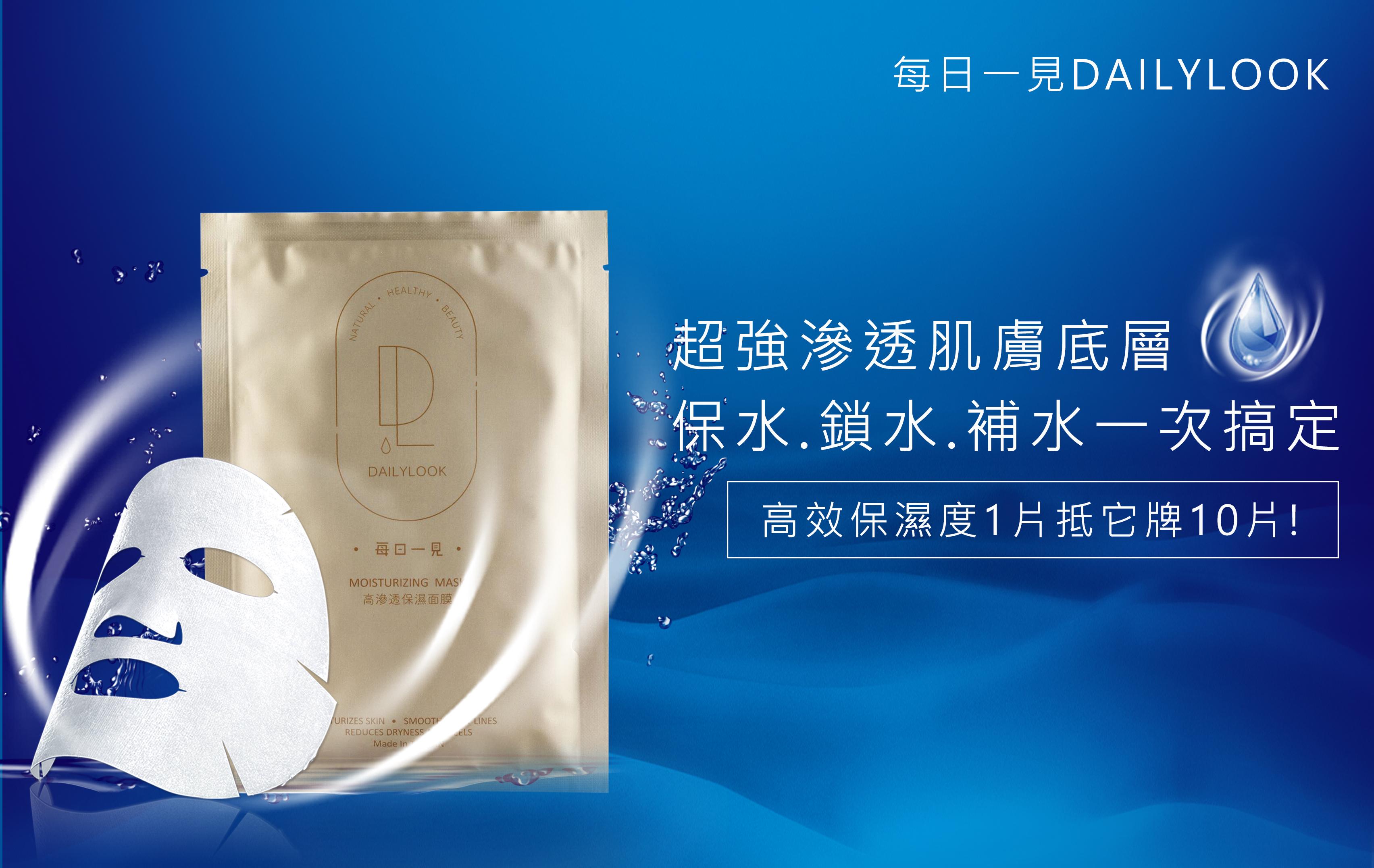 YAHOO尺寸-高滲透保濕面膜備用圖