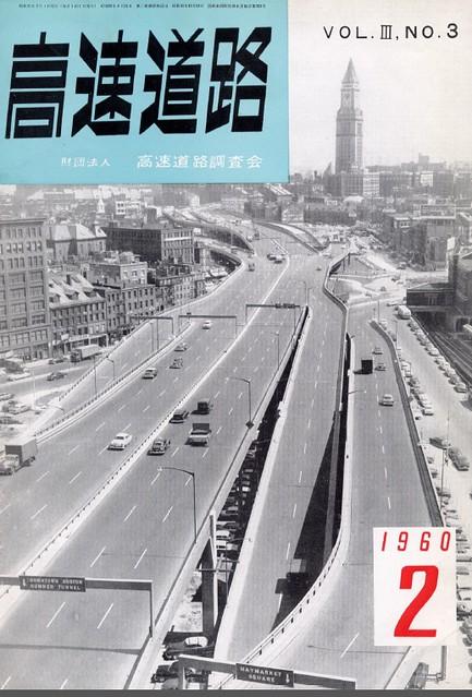 首都高速道路と東京オリンピックと空中作戦 (24)