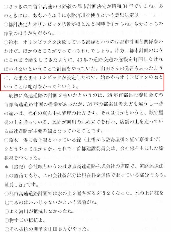 首都高速道路と東京オリンピックと空中作戦 (25)
