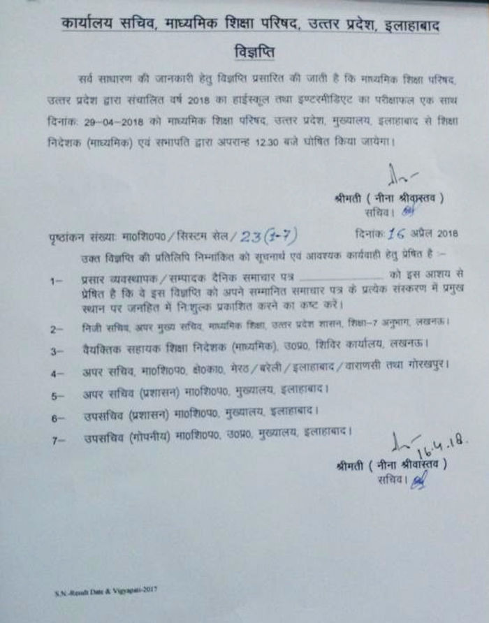 Up Board Result Notification