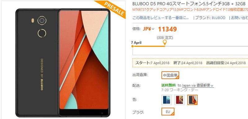 BLUBOO D5 PRO レビュー (1)