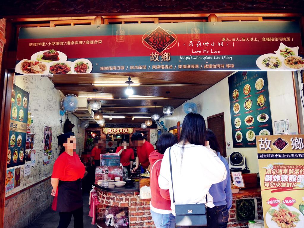 深坑老街素食豆腐餐廳故鄉 (10)