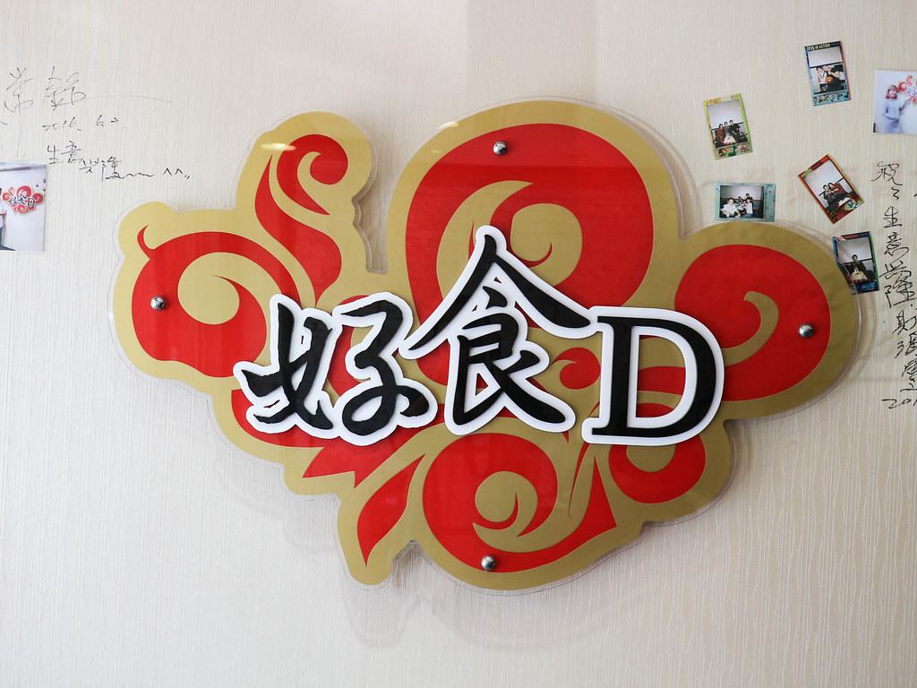 好食D港式飲茶 (21)