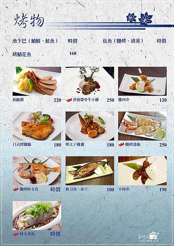 松町風小舖菜單-烤物