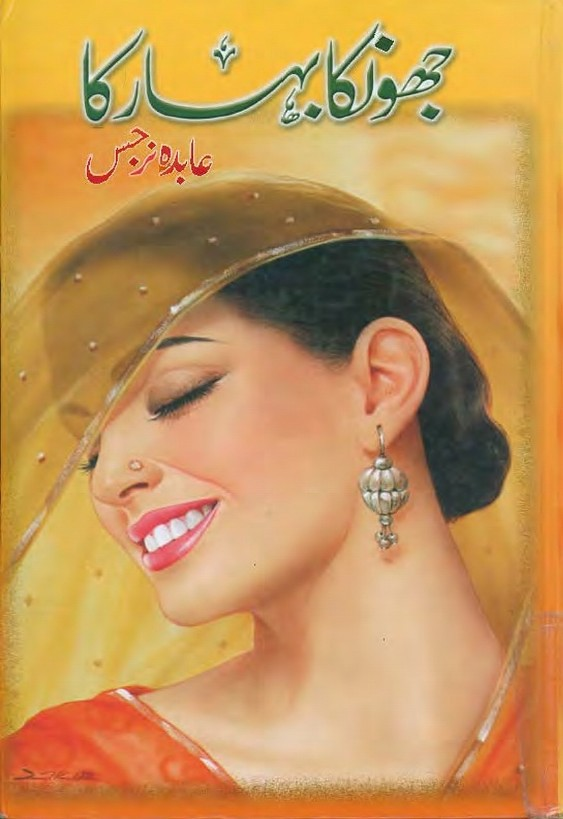 Jhonka Bahar Ka By Abida Narjis