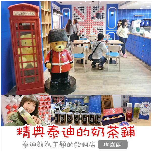 精典泰迪的奶茶鋪(桃園站前店) (1)