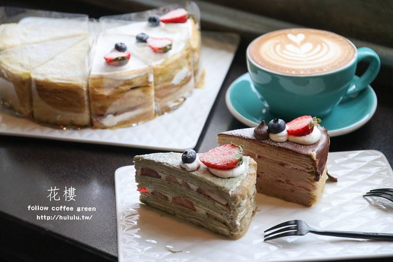 台南美食甜點飲品 千層蛋糕堆疊的幸福感,柔軟細緻~花樓二店限定風味!「花樓follow coffee green」民權路|永樂市場|台南甜點|