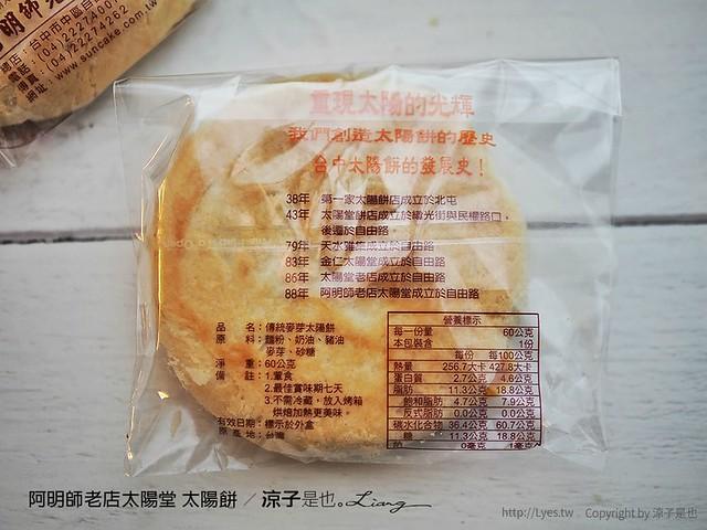 阿明師老店太陽堂 太陽餅 2