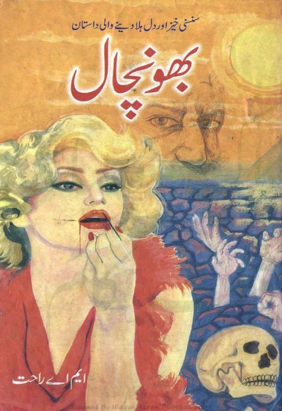 Bhonchal Complete Novel By MA Rahat