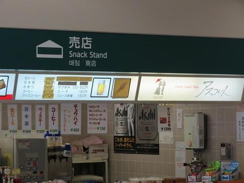 福島競馬場の4階売店アスコットのメニュー