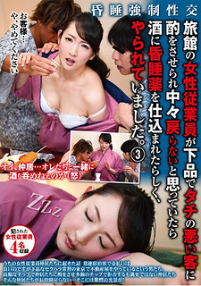 TSP-390 Compulsion Sexual Intercourse If A Female Employee Of A Ryokan Was Considered Vulgar And A Customer With Bad Taste And Thought That He Would Not Come Back Abruptly, He Seemed To Have Been Given Coma Drugs For Liquor, He Was Being Touched.3