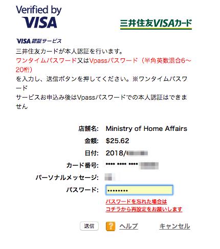 Indian_e-Visa-23