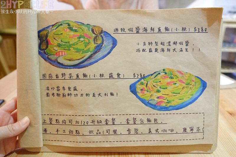 遊牧餐桌菜單menu (4)