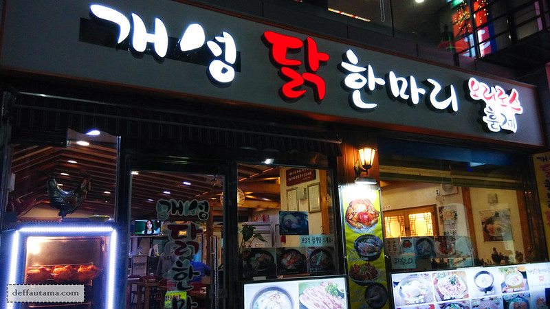 Dongdaemun Night Market - Restaurant 1
