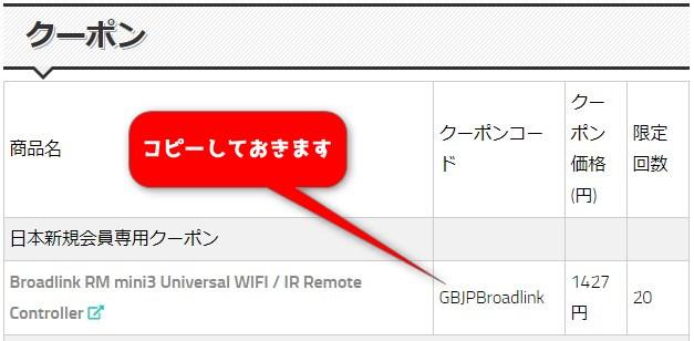 GearBest クーポンの使い方 (1)